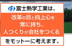 富士熱学工業は、改革の目と向上心を常に持ち、人つくりが会社をつくるをモットーに考えます。